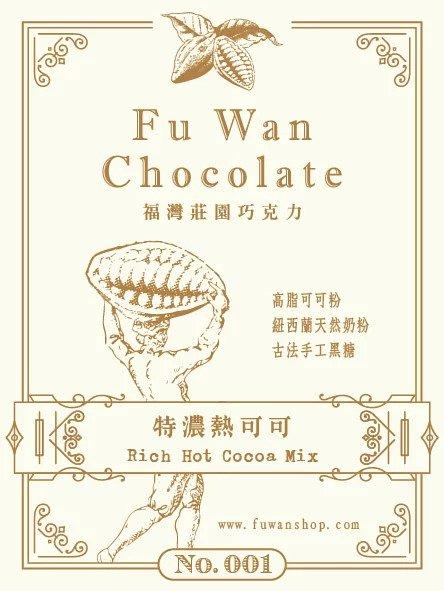 chocolate drink label fu wan taiwan exclusive delicious homemade make taiwan